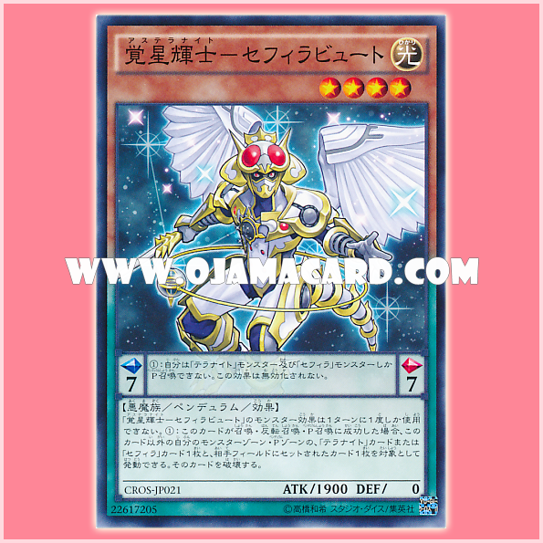 CROS-JP021 : Astellarknight Zefrabuth / Astellarknight Sephirabuth (Common)