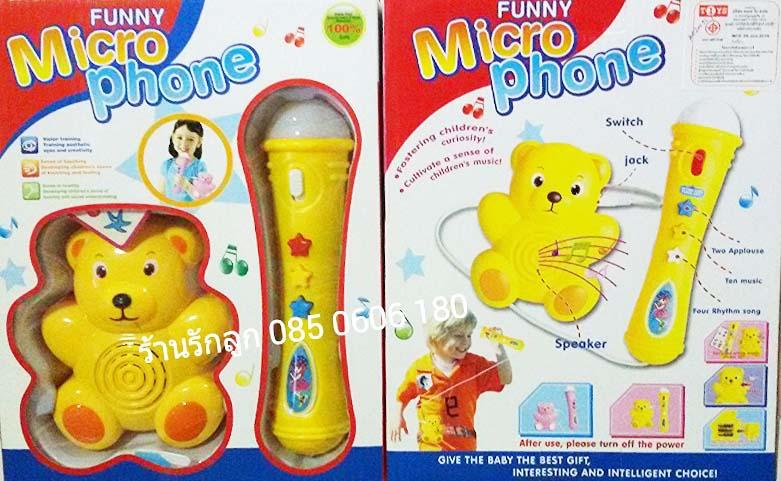 ไมโครโฟนของเล่นเด็ก หมีน้อยแสนน่ารัก