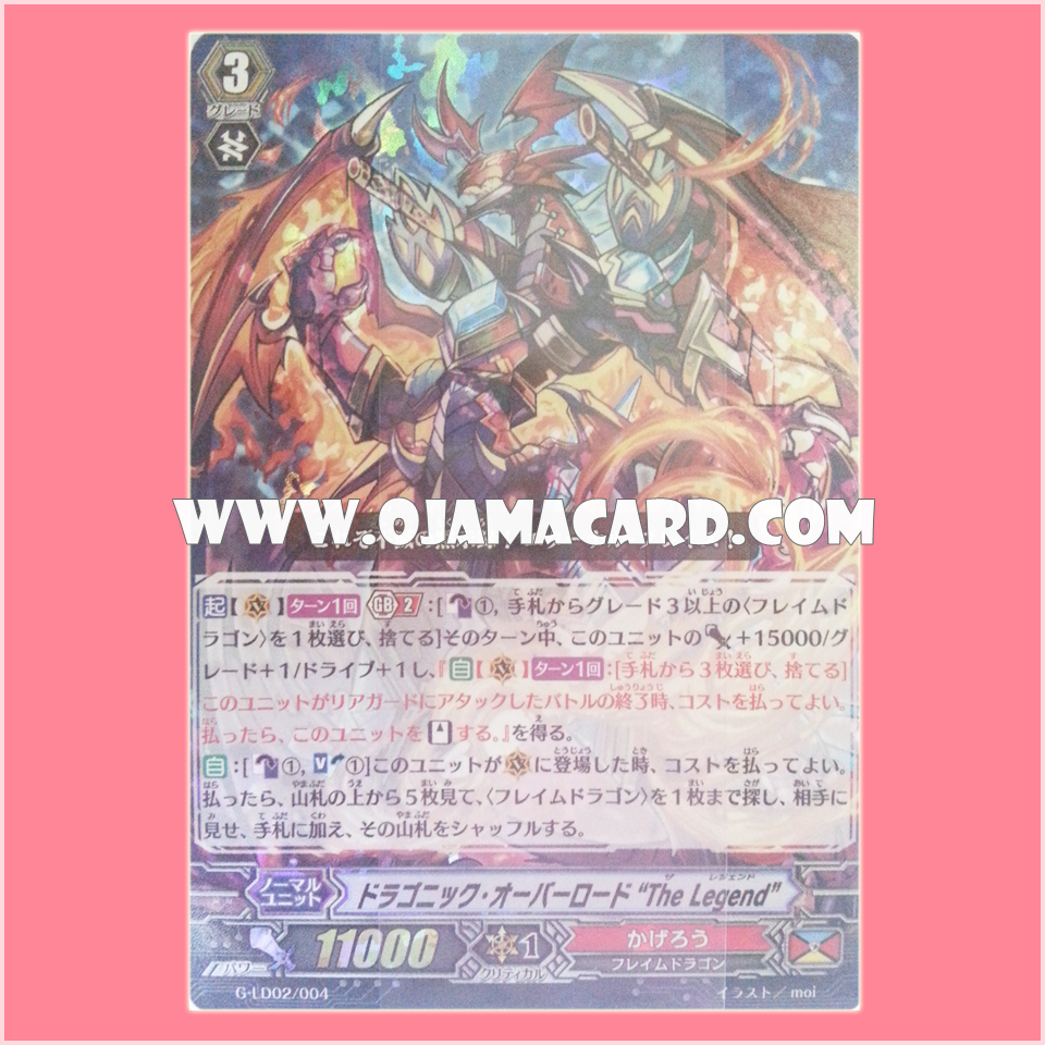 "G Legend Deck 2 : The Overlord blaze ""Toshiki Kai"" (VG-G-LD02) - Full-Foil Deck"