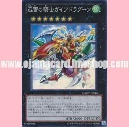 GAOV-JP046 : Gaia Dragon, the Thunder Charger (Super Rare)