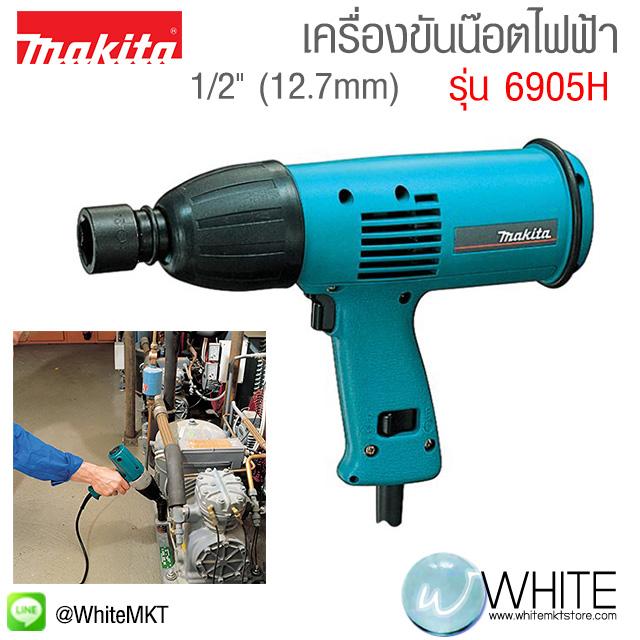 """เครื่องขันน๊อตไฟฟ้า 12.7mm (1/2"""") รุ่น 6905H ยี่ห้อ Makita (JP) IMPACT WRENCH"""