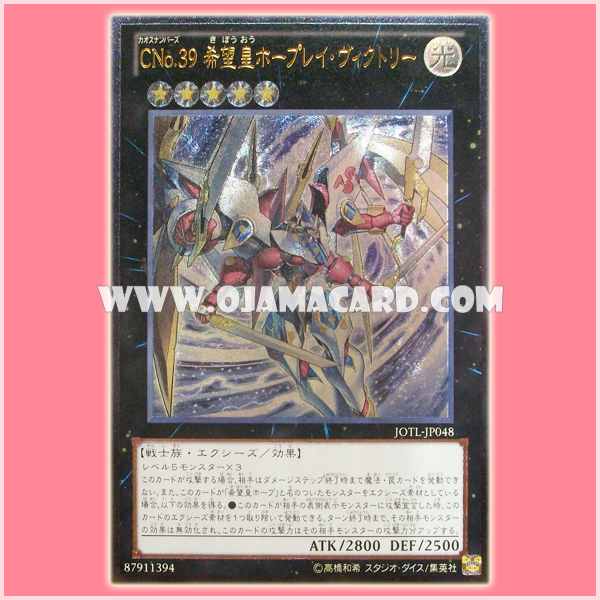 JOTL-JP048 : Number C39: Utopia Ray Victory / Chaos Numbers 39: King of Wishes, Hope Ray Victory (Ultimate Rare)