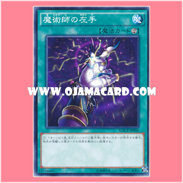 MACR-JP050 : Magician's Left Hand (Common)