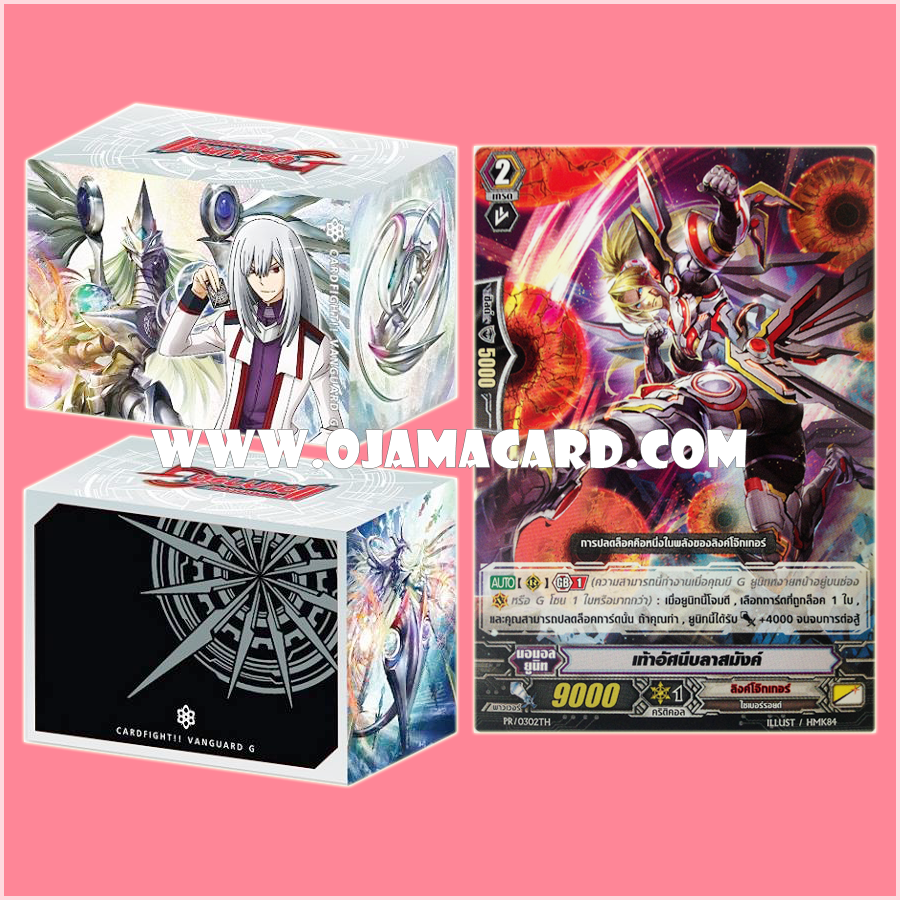 VG Fighter's Clear Deck Holder Collection Vol.11 - Kouji Ibuki & Alter Ego Messiah + PR/0302TH : เท้าอัศนีบลาสมังค์ (Blast Monk of the Thundering Foot)