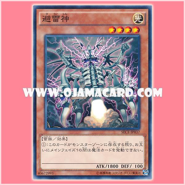 SECE-JP037 : Lightning Rod Lord / Oni Raigeki (Common)