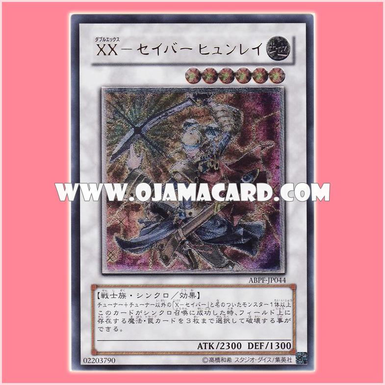 ABPF-JP044 : XX-Saber Hyunlei (Ultimate Rare)