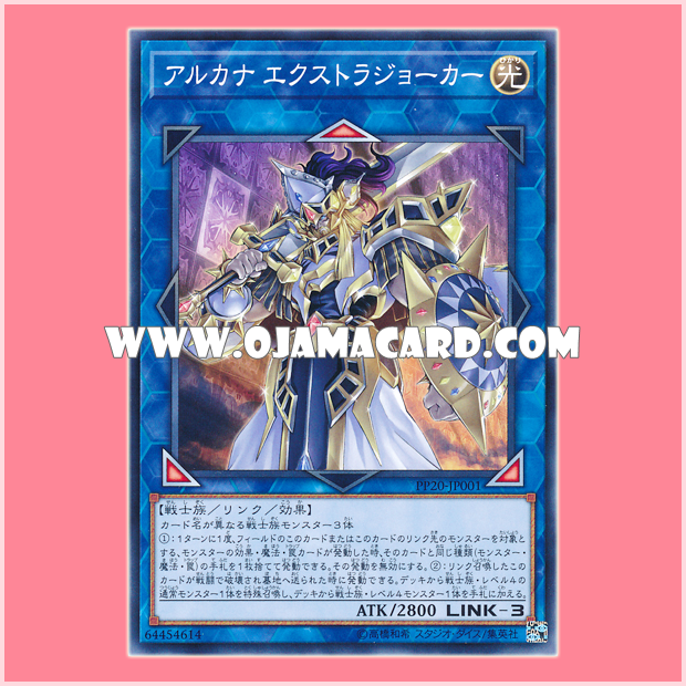 PP20-JP001 : Arcana Extra Joker (Common)