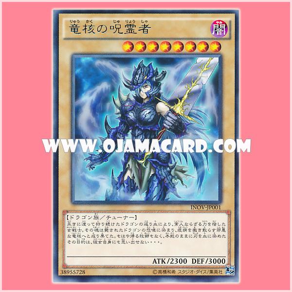 INOV-JP001 : Dragon Core Accursed (Rare)