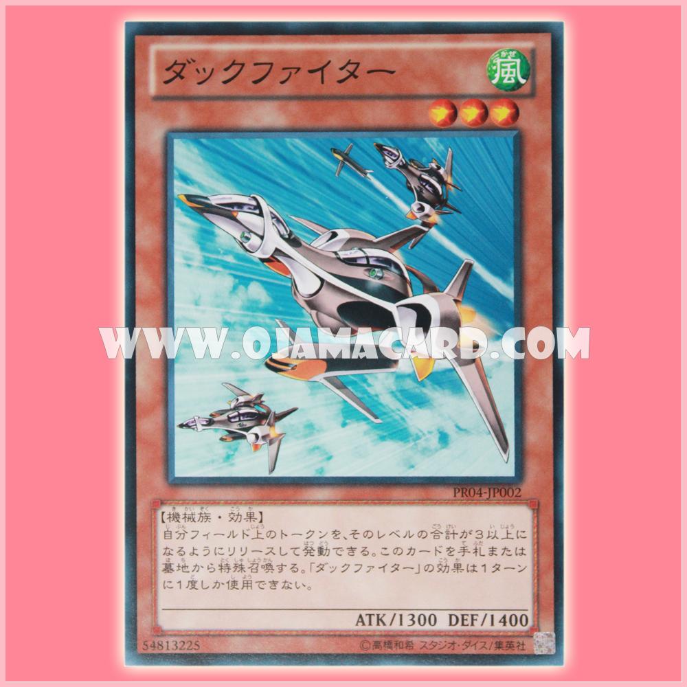 PR04-JP002 : Duck Fighter (Common)