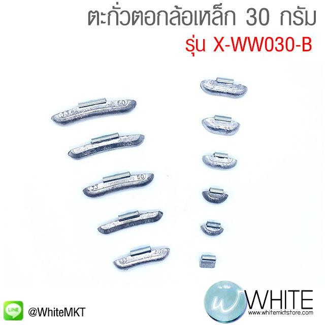 ตะกั่วตอกล้อเหล็ก 30 กรัม รุ่น X-WW030-B