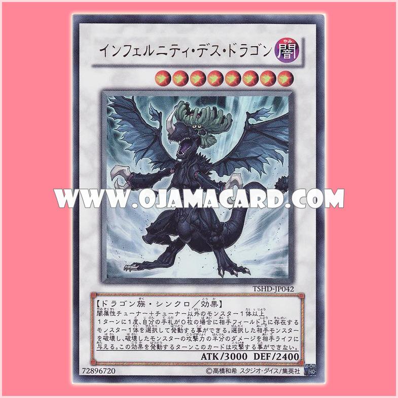 TSHD-JP042 : Infernity Doom Dragon / Infernity Death Dragon (Ultra Rare)