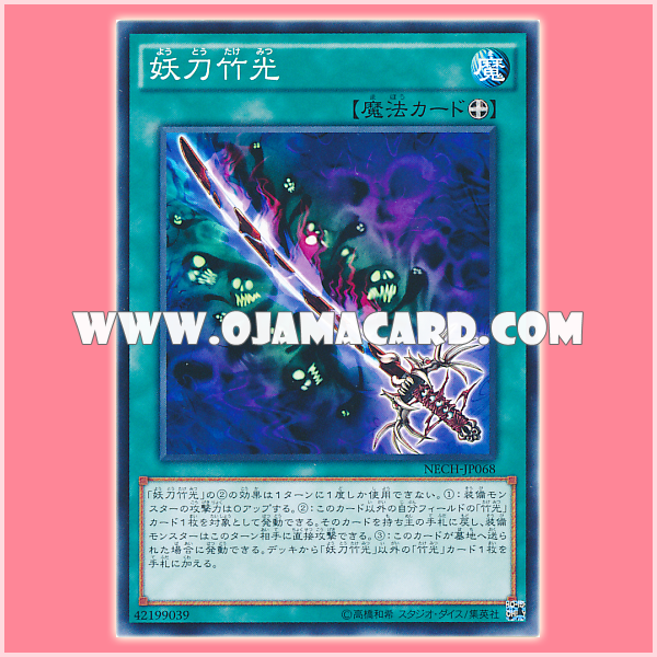 NECH-JP068 : Ghastly Bamboo Sword (Normal Rare)