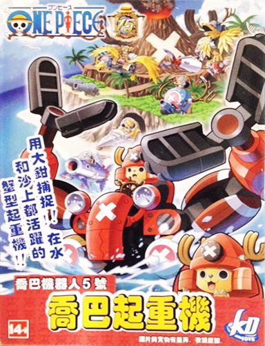 One Piece Tony Tony Chopper 5