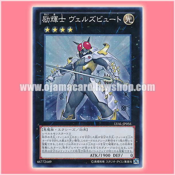 LVAL-JP056 : Evilswarm Exciton Knight / Verzbuth, the Exciton-Glimmer Knight (Super Rare)