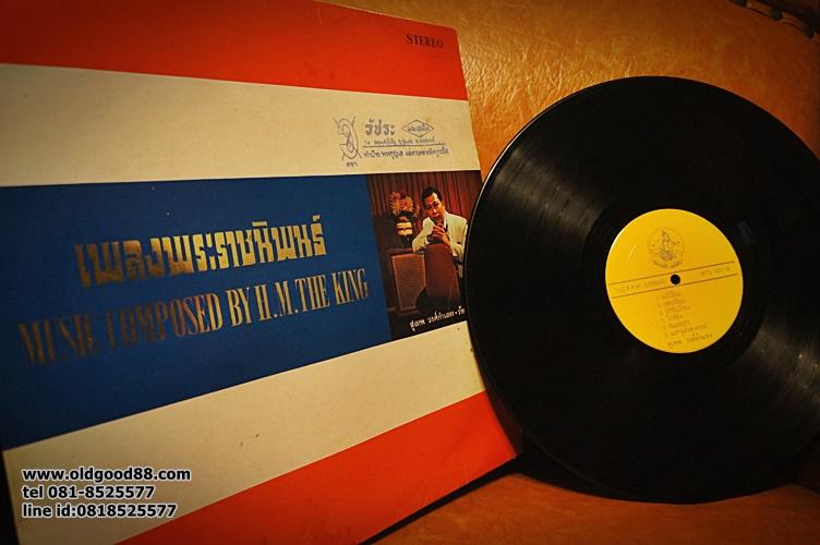 เพลงพระราชนิพนธ์ ขับร้องโดย สุเทพ วงศ์คำแหง รหัส151160st
