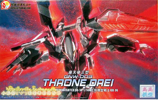 HG OO (14) 1/144 GNW-003 Gundam Throne Drei