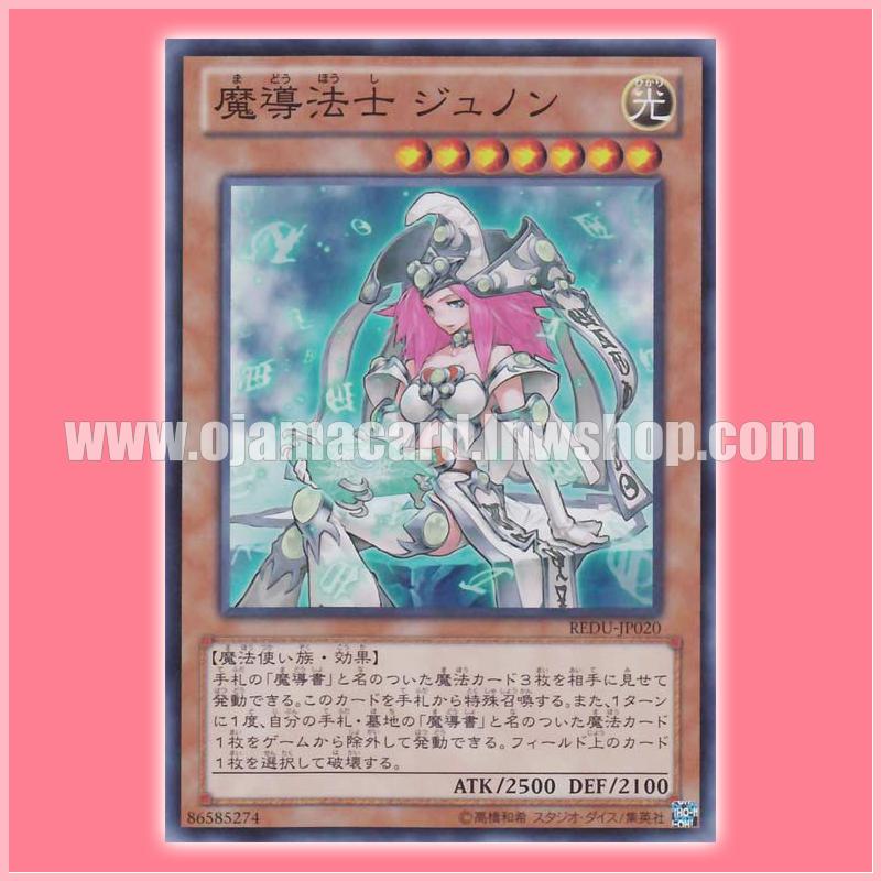REDU-JP020 : High Priestess of Prophecy (Super Rare)