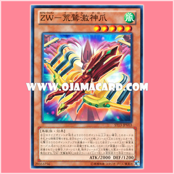 ST13-JPV03 : ZW - Eagle Claw / ZEXAL Weapon - Eagle Claw (Common)