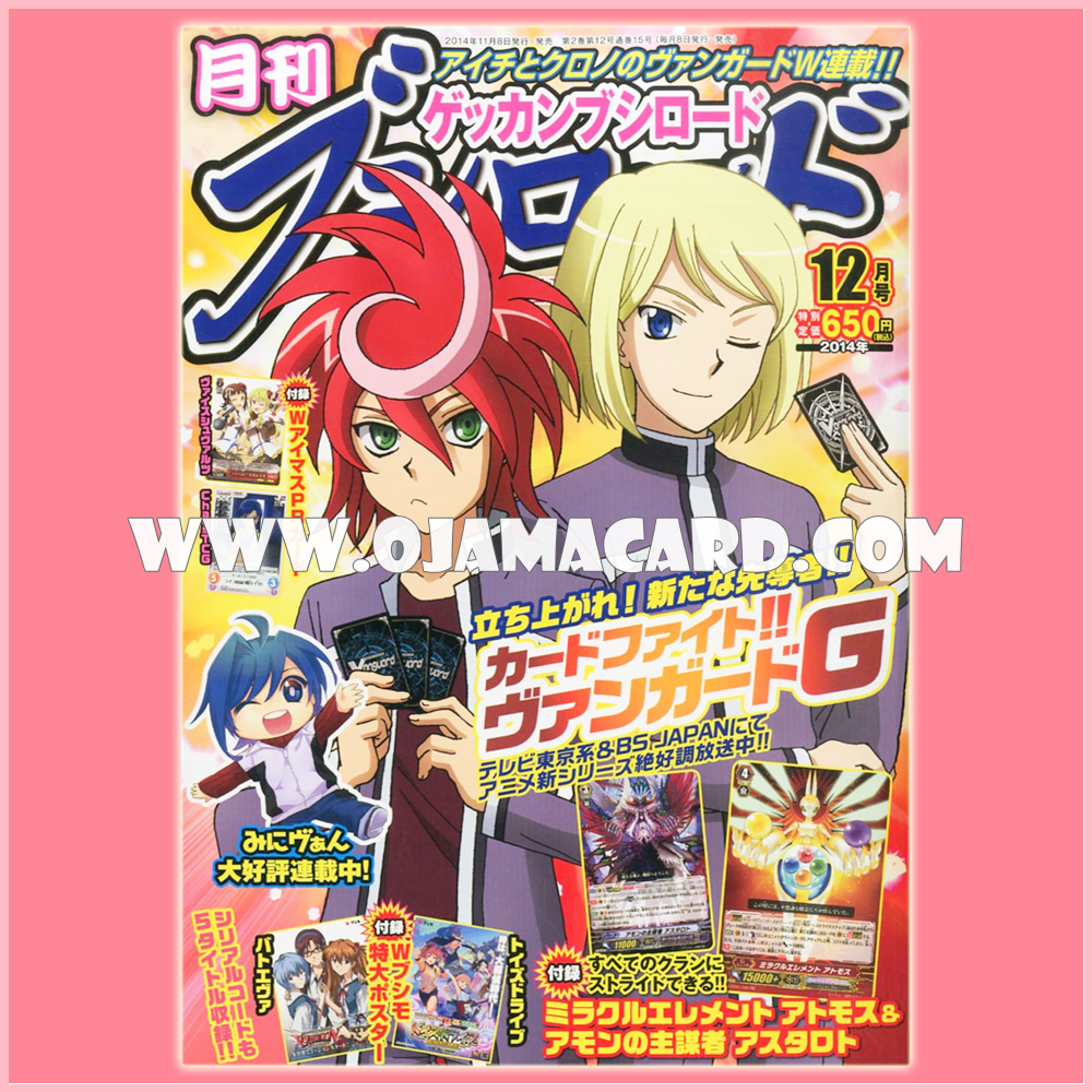Cardfight!! Vanguard Monthly Bushiroad 2014/12