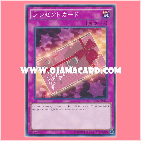 INOV-JP080 : Present Card (Normal Rare)