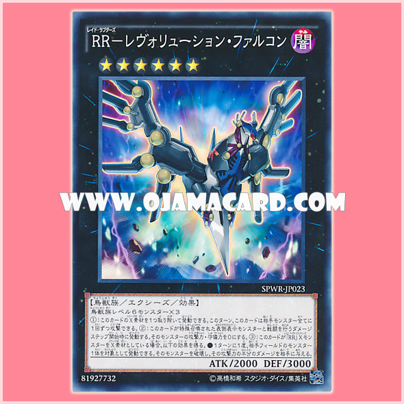 SPWR-JP023 : Raidraptor - Revolution Falcon / Raid Raptors - Revolution Falcon (Normal Parallel Rare)