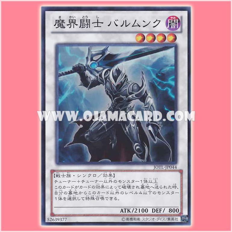 JOTL-JP044 : Underworld Fighter Balmung (Super Rare)