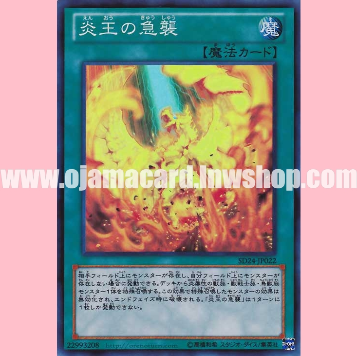 SD24-JP022 : Onslaught of the Fire Kings (Super Rare)