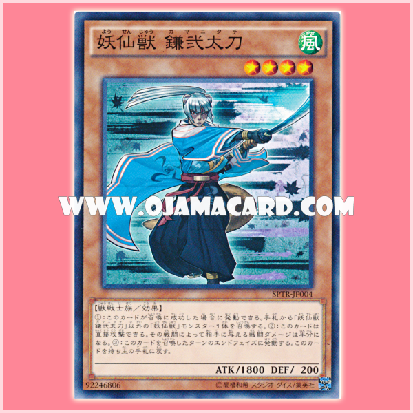 SPTR-JP004 : Hermit Youkai Kamanitachi / Kamanitachi of the Hermit Yokai (Common)