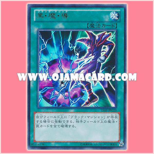 15AY-JPC29 : Dark Magic Attack / Black Magic (Ultra Rare)