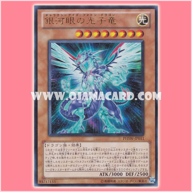 PHSW-JP011 : Galaxy-Eyes Photon Dragon (Ultra Rare)