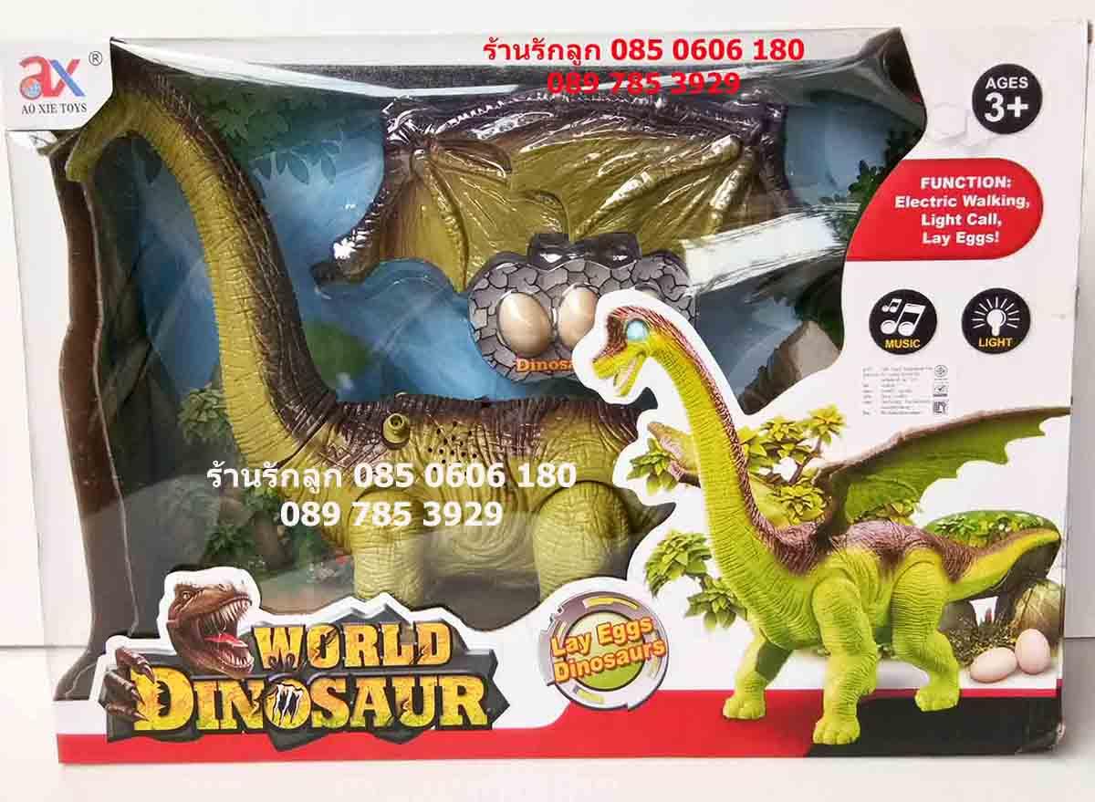 ไดโนเสาร์ของเล่นเด็ก เดินได้ ออกไข่ได้ มาใหม่มีปีก