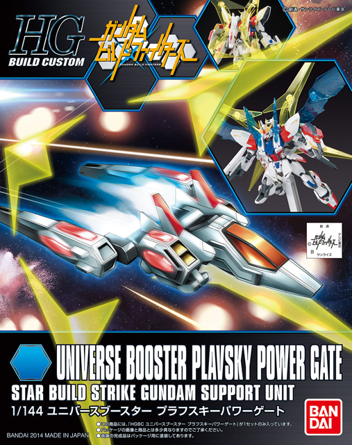 UNIVERSE BOOSTER PLAVSKY POWER GATE