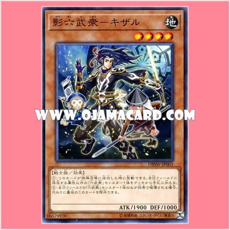 DBSW-JP005 : Shadow Six Samurai - Kizaru / Shadow Six Warmen - Kizaru (Common)