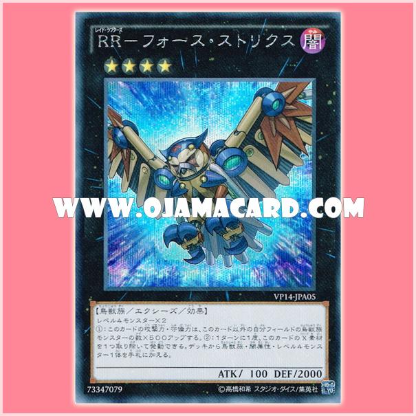 VP14-JPA05 : Raidraptor - Force Strix / Raid Raptors - Force Strix (Secret Rare)