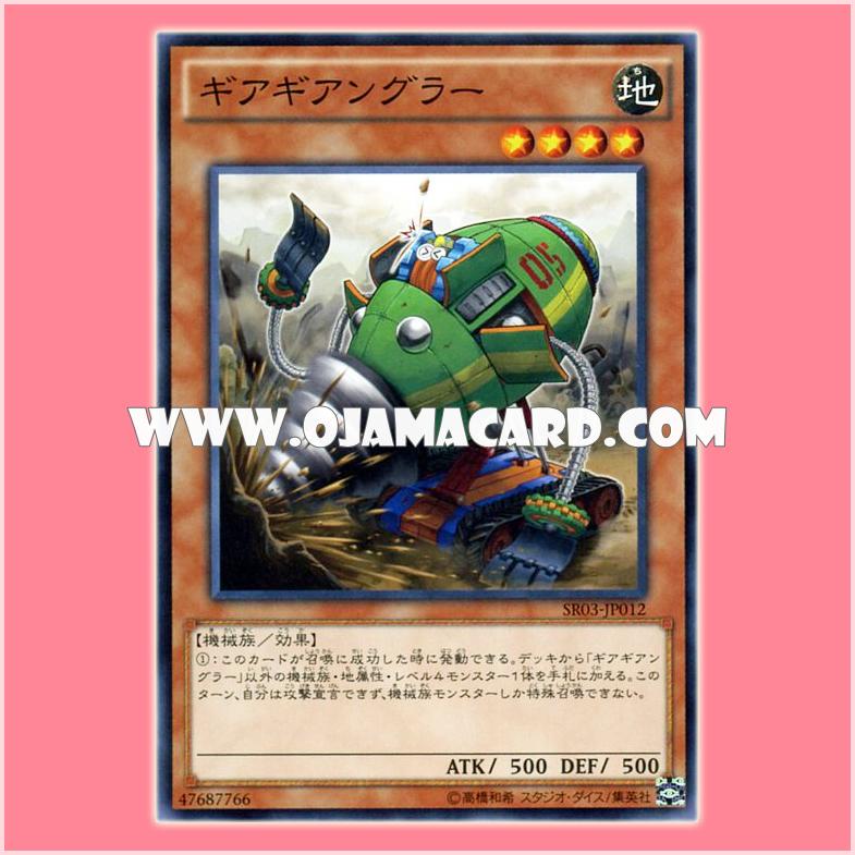 SR03-JP012 : Geargiauger / Geargiangler (Common)