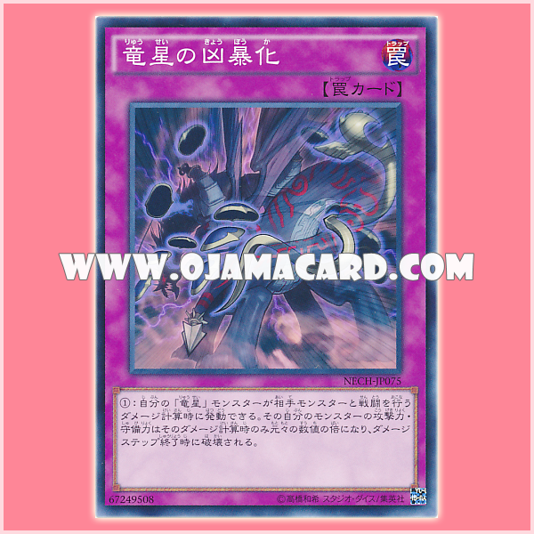 NECH-JP075 : Rampaging Yang Zing (Common)