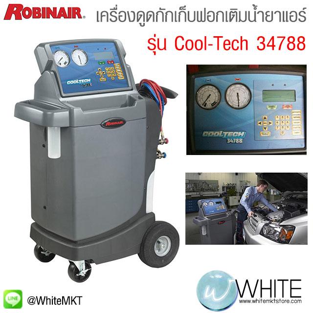 เครื่องดูดกักเก็บฟอกเติมน้ำยาแอร์ รุ่น Cool-Tech 34788 ยี่ห้อ Robinair จากประเทศเยอรมัน