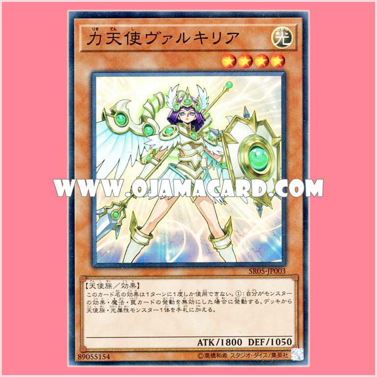 SR05-JP003 : Power Angel Valkyria (Super Rare)