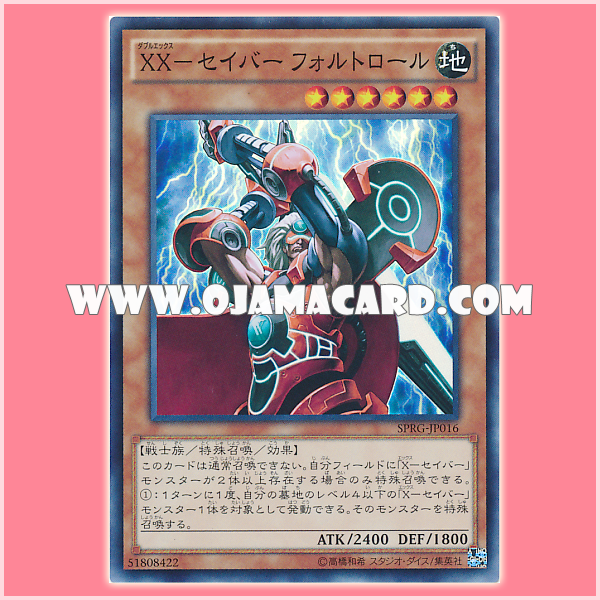 SPRG-JP016 : XX-Saber Faultroll (Super Rare)
