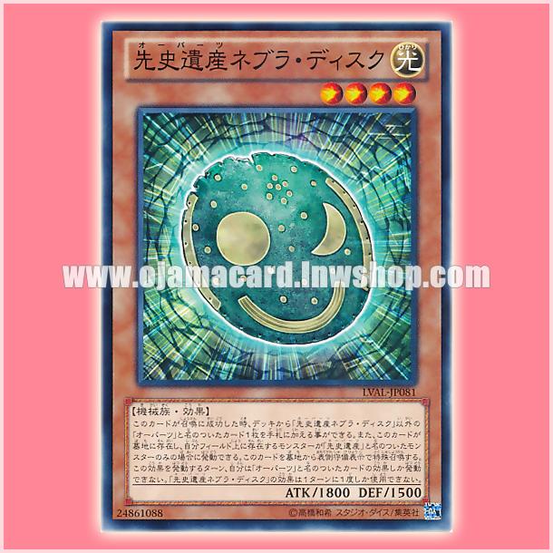 LVAL-JP081 : Chronomaly Nebra Disk / OOPArts Nebra Disk (Common)