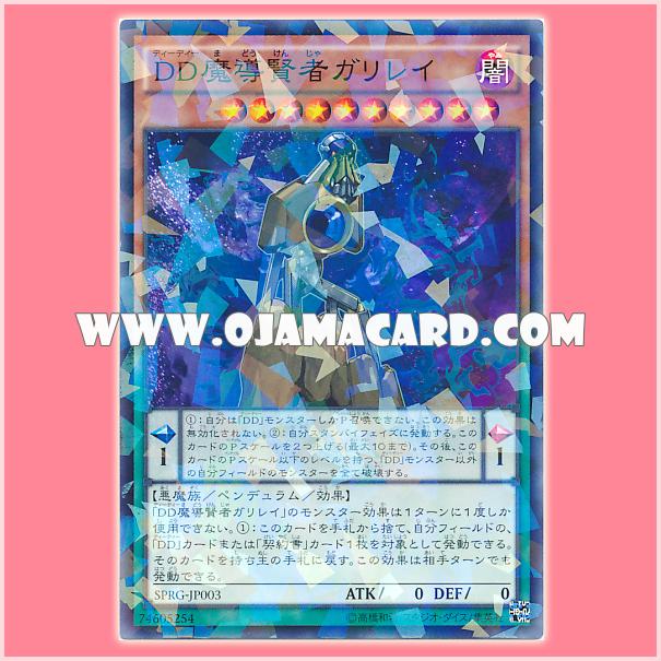 SPRG-JP003 : D/D Savant Galilei / D/D Magical Savant Galilei (Normal Parallel Rare)