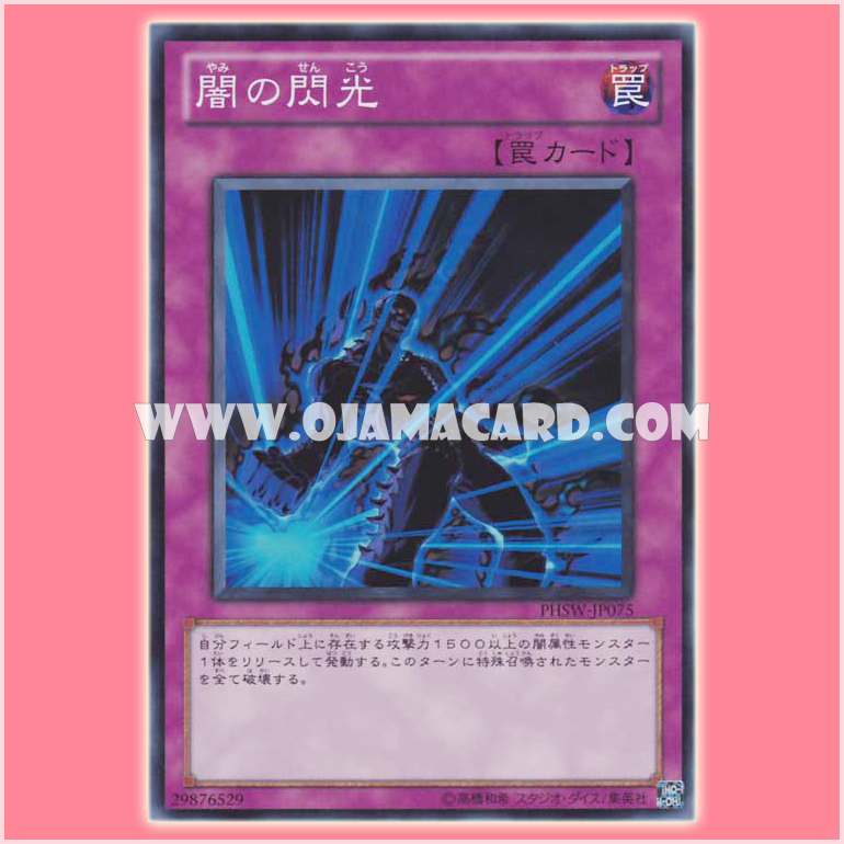 PHSW-JP075 : Darklight / Flash of Darkness (Super Rare)