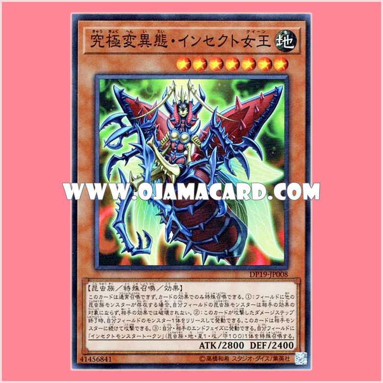 DP19-JP008 : Ultimately Mutated Insect Queen (Super Rare)