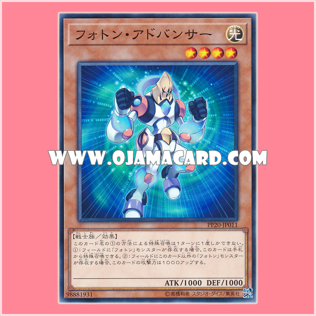 PP20-JP011 : Photon Advancer (Common)
