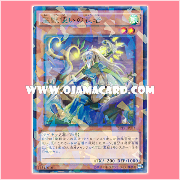 SPTR-JP023 : Elder of the Spirit Beast Tamers (Normal Parallel Rare)