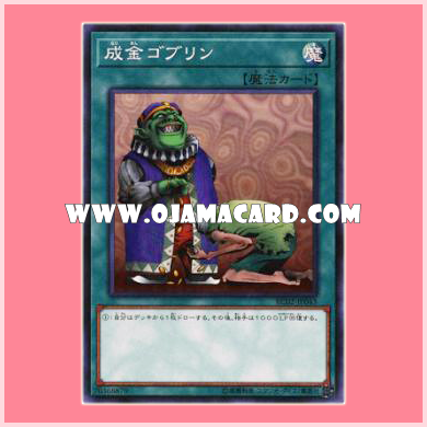 RC02-JP043 : Upstart Goblin (Super Rare)
