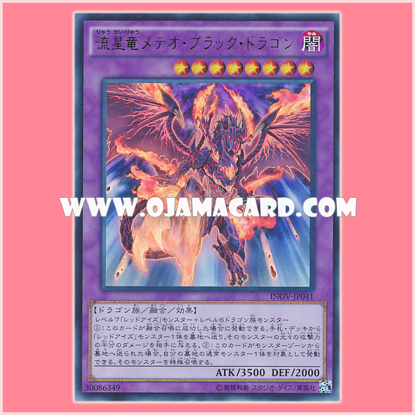INOV-JP041 : Ryuuseiryuu Meteo Black Dragon / Meteor Black Dragon, the Meteor Dragon (Ultra Rare)