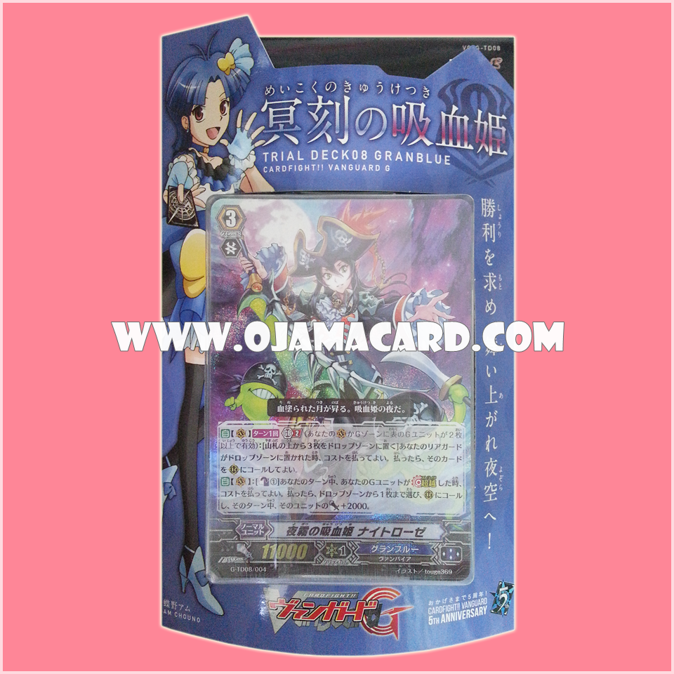 G Trial Deck 8 : Vampire Princess of the Nether Hour (VG-G-TD08)