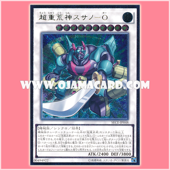 SECE-JP048 : Superheavy Samurai Warlord Susanowo / Superheavy Koujin Susano-O (Ultimate Rare)