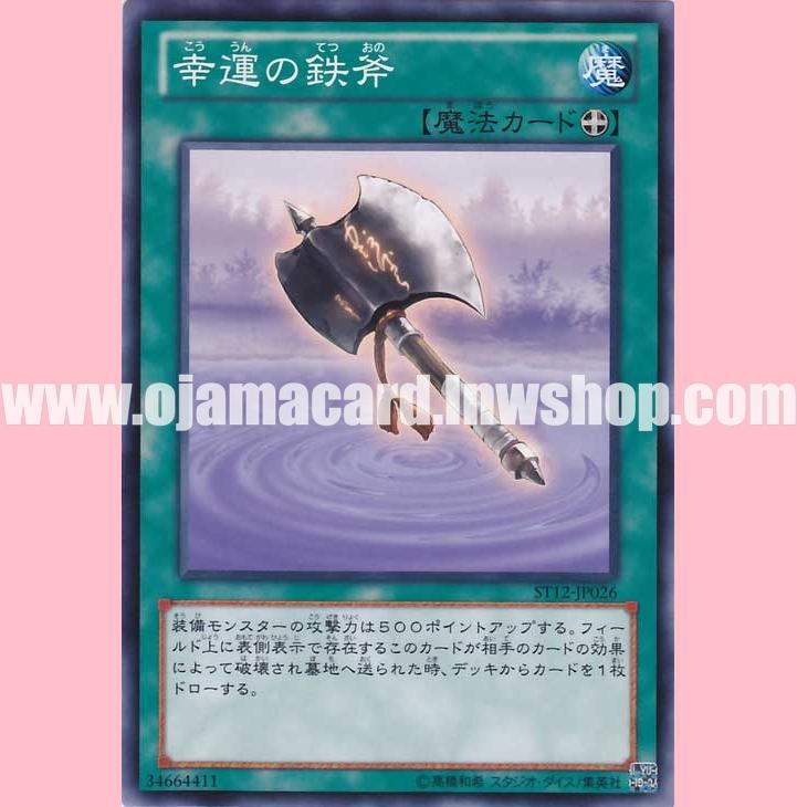 ST12-JP026 : Lucky Iron Axe (Common)
